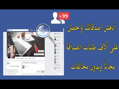 شرح موقع vipfb.us و كيف تحصل على 1000 طلب صداقة في ثواني بشكل آمن وغير مخالف لقوانين فيسبوك