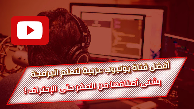 أفضل قناة يوتيوب عربية لتعلم البرمجة بشتى أصنافها من الصفر حتى الإحتراف !