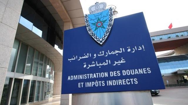 خبر مفرح لكل المغاربة و لكل من يشتري من الانترنت بخصوص الجمارك المغربية
