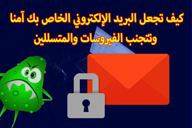 كيف تجعل البريد الإلكتروني الخاص بك آمنا وتتجنب الفيروسات والمتسللين