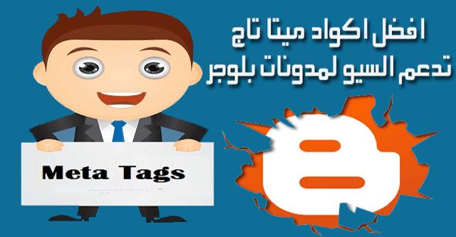 ما هي أكواد الميتا تاج و ما دورها في تقوية أرشفة موقعك و كيفية إستخدامها – Meta Tags