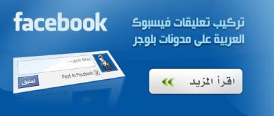 إظافة صندوق التعليقات فايسبوك أسفل مواضيع مدونتك على بلوجر