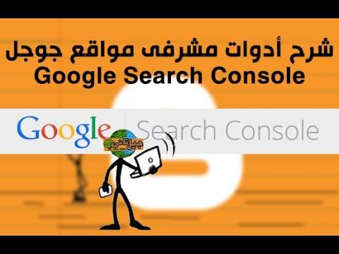 شرح كيفية إظافة المواقع إلى أدوات مشرفي المواقع جوجل - Webmaster Tools