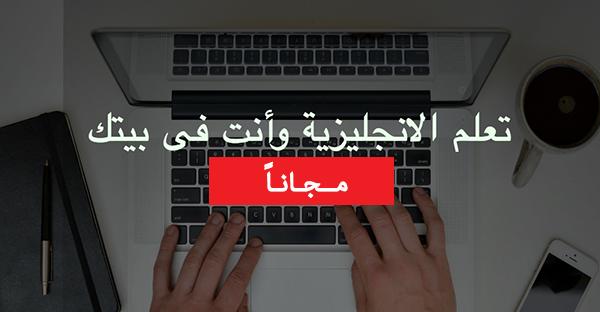 16 من أفضل المواقع والتطبيقات تعلم اللغة الإنجليزية مجانًا